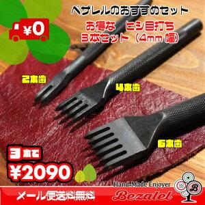 レザークラフト用4mm幅ひしめ打ち(3本セット)