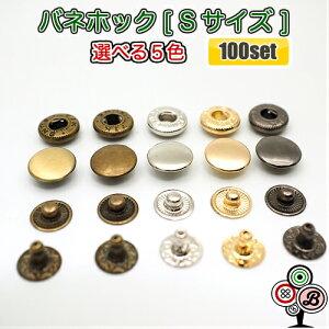 バネホックボタンS【10mm/100組】5色から選べる定番の人気商品手芸ハンドメイドに