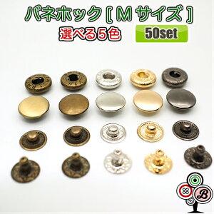 バネホックボタンM【12mm/50組】5色から選べる定番の人気商品手芸ハンドメイドに