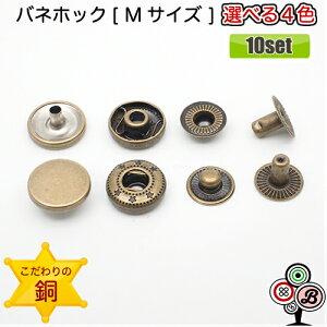 銅素材高級バネホックボタンS【10mm/10組】4色から選べる定番の人気商品手芸ハンドメイドに