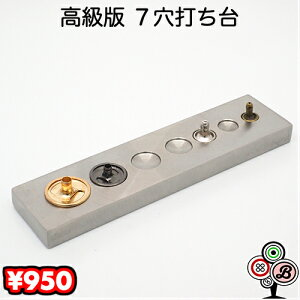 7サイズ打ち台6mm,7mm,8mm,9mm,10mm,12mm,15mmバネホックボタンやカシメに