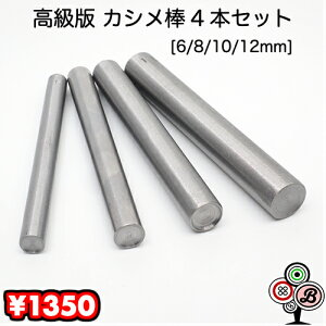 高級版カシメ打ち棒6/8/10/12mm(4本)セット硬度の高い鉄を使用した工業用4本セット