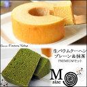 バウムクーヘン(M)セットプレーンと抹茶のお得なセット!