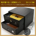 2段重箱セット 贈答用 焼き菓子 バウムクーヘン Sサイズ×2個 バームクーヘン