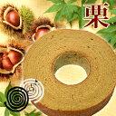 バウムクーヘン 栗 生バウムクーヘン(S)バームクーヘン焼き菓子