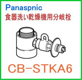 パナソニック(Panasonic) 食器洗い乾燥機用分岐栓 CB-STKA6