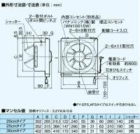 パナソニック*Panasonic*換気扇【FY-25EF5】一般用・台所用一般換気扇25cmタイプ遠隔操作式電気式シャッター