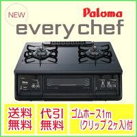 パロマガステーブルコンロPA-360WAeverychef(エブリシェフ)スマートな黒