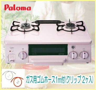 パロマ ガスコンロ PA-N70BP caferi(カフェリ) ホーロートップ(トップ色 ローズピンク) 水無し片面焼グリル *PA-N69BP 後継品