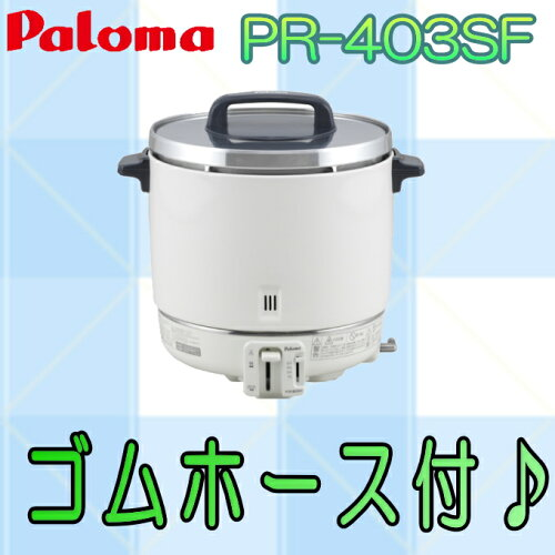 パロマ(Paloma) 業務用ガス炊飯器 2.2升炊 フッ素内釜タイプ PR-403SF