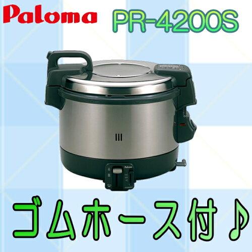パロマ 業務用ガス炊飯器 2.2升炊 電子ジャー付 PR-4200S