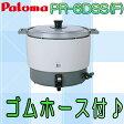 パロマ 業務用ガス炊飯器 3.3升炊 固定取手付 PR-6DSS(F) (内釜フッ素仕様)