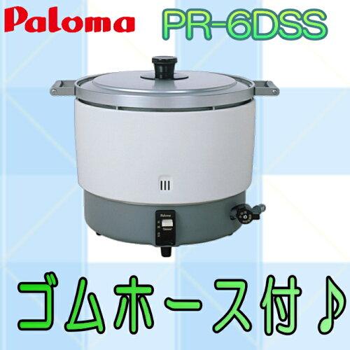パロマ 業務用ガス炊飯器 3.3升炊 固定取手付 PR-6DSS