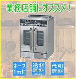 リンナイガス高速オーブン中型タイプ(2枚観音開き扉)RCK-20BS3