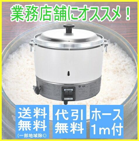 リンナイ業務用ガス炊飯器 RR-30S1-F 3升炊 2.0〜6.0L (内釜 フッ素加工)