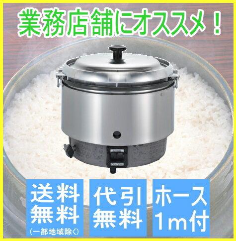 リンナイ業務用ガス炊飯器 3升炊 RR-30S2