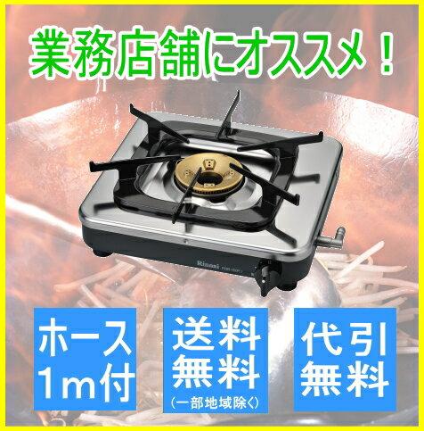 リンナイ業務用1口ガスコンロ RSB-150PJ