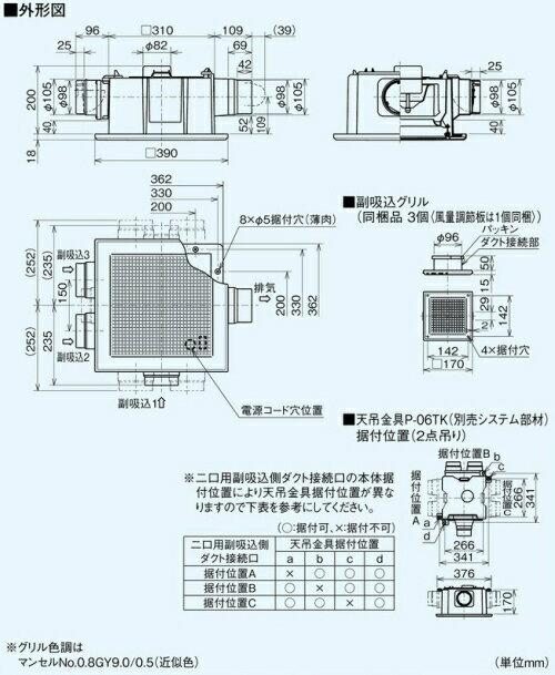 三菱電機*MITSUBISHI* ダクト用換気扇 【VD-18ZFFLC10】 サニタリー用 天井埋込形 低騒音形 4部屋換気用 24時間換気機能付