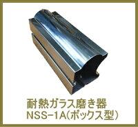 焼物器耐熱ガラス磨き器NSS-1A(ボックス型)
