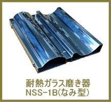 焼物器耐熱ガラス磨き器NSS-1B(なみ型)