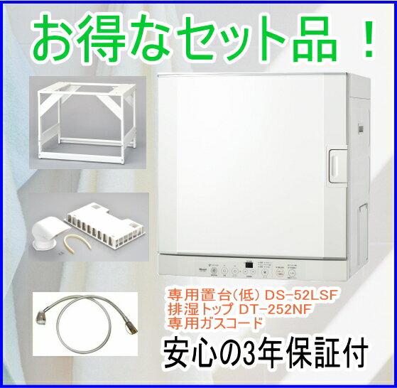 リンナイ ガス衣類乾燥機 乾太くん RDT-52S 乾燥容量5kg ガスコード接続タイプ (専用置台(低)/排湿トップセット/専用ガスコード付):ベストフォーライフ