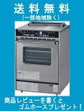 リンナイガス高速オーブン中型タイプ(1枚引扉)【RCK-20AS3】