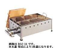 ガスおでん鍋直火式尺8寸6ッ仕切【BOJ-18】