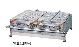たい焼きガス式2連引出し無(5匹焼き×2)【BWF-2】