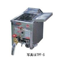 エンドウ工業ガスフライヤー油量8L【TPF-M】