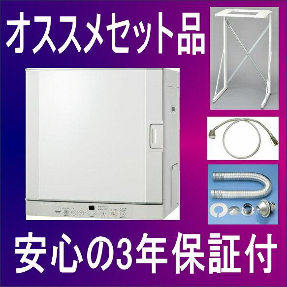 リンナイ ガス衣類乾燥機 乾太くん RDT-52S 乾燥容量5kg ガスコード接続タイプ (専用置台(高)/専用ガスコード/排湿管セット付):ベストフォーライフ