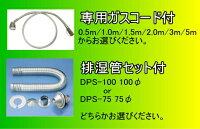 リンナイガス衣類乾燥機乾太くんRDT-52S乾燥容量5kgガスコード接続タイプ(専用置台(低)/専用ガスコード/排湿管セット付)(RDT-51SA後継品)