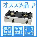 【ゴムホース付】 リンナイ業務用ガステーブルコンロ 2口 RSB-206A
