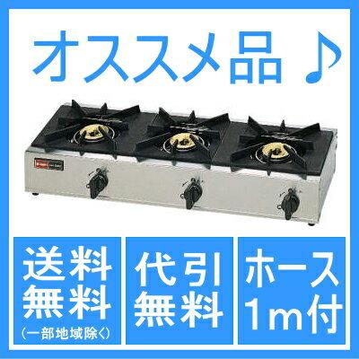リンナイ 業務用ガステーブルコンロ 3口 (立ち消え安全装置付) RSB-306SV
