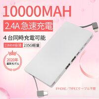モバイルバッテリーケーブル内蔵白薄型軽量10000mAh大容量iPhone/Android対応ホワイト4台同時充電可能Lightning、タイプC、typeC極薄薄い小型軽いかわいい急速充電器スマホiPhone11iPhoneXiPhone8iPhone7Plus
