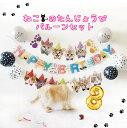 送料無料☆ペットのネコちゃんの誕生日バルーンセット(お好きな数字付) 愛猫 ねこ用 にゃんこグッズ ねこ...