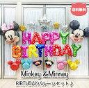 送料無料☆NEW!! Disneyミッキーミニーの誕生日バルーンセット☆ディズニー パーティー用品 記念日 キッズ...