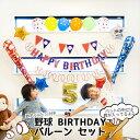 【20%OFF!】送料無料☆野球の誕生日バルーンセット☆ 野...