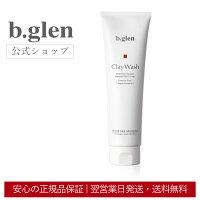 【公式ショップ】ビーグレンb.glenクレイウォッシュ洗顔吸着洗顔モンモリロナイトスクワランヒアルロン酸天然クレイうるおい毛穴毛穴ケア乾燥テカり敏感肌コスメスキンケア150g送料無料最安値