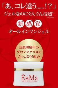 【12月上旬発送】EsMaSPECIALFACEGEL50g(お試し価格・お1人様1個限り)プロテオグリカン、プラセンタ、フコイダンの保湿ジェル美容液化粧水乳液
