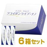 吸収5倍のフコイダンを730mg/日と大配合!フコイダンライフ・ナノ【6箱セット】ナノカプセル化フコイダン(ナノフコイダン)配合!顆粒1.2g×60包 Fucoidan Life NANO