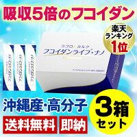 フコイダンライフ・ナノ【3箱セット】ナノカプセル化フコイダン配合!顆粒1.2g×60包送料無料