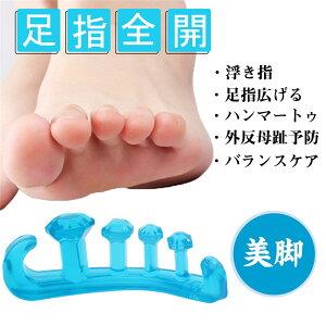 足指パッド足指セパレーター足指矯正パッド外反母趾サポーター矯正5本指足指広げるジェルトゥセパレーター健康グッズ浮き指ハンマートゥ