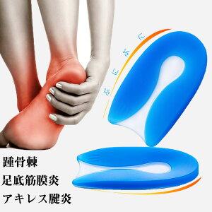 かかとインソールシリコンジェルかかと足底筋膜炎アキレス腱炎ジェルヒールパッド衝撃吸収ソフトクッション効果送料無料