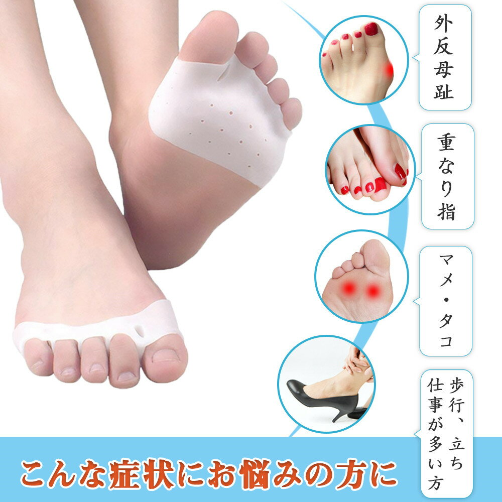 外反母趾 サポーター 指間パッド 足裏保護 医療用 柔らかい シリコンパッド 外反母趾グッズ フットケア 足指広げ セパレーター 足指パッド 刺激 浮き指 矯正
