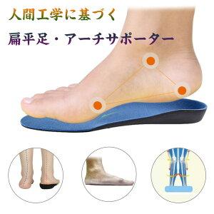 インソール扁平足アーチサポーター3D立体型中敷きクッション衝撃吸収アーチ型偏平足改善インソール足底筋膜炎土踏まずサポーターО脚・X脚矯正