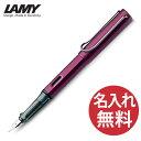 【名入れ無料】LAMY ラミー L29DP アルスター 万年筆 ディープパープル 紫 【RCP】