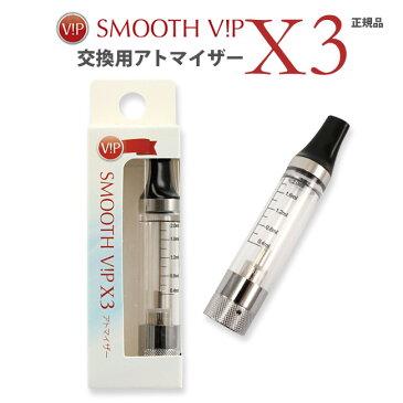 【メール便可】 SMOOTH VIP スムースビップ X3 電子タバコ VAPER 交換用アトマイザー 節煙・禁煙グッズ 健康グッズ 【あす楽対応】【RCP】