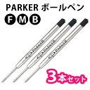 PARKER パーカー S1164313 【3本セット】【ブラック】ボールペン 替芯 リフィル 【メール便で送料無料】【RCP】