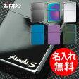 zippo ジッポ ジッポー 名入れライター 選べる6カラー無地 レギュラーご自分用にもギフト用にも喜ばれています!【RCP】