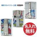 【名入れ無料】zippo ジッポ ジッポー 東京スカイツリー